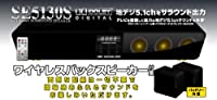 アール・ダブリュー・シー 5.1ch フロントサラウンドスピーカー ワイヤレスバックスピーカー付属モデル RM-SE5130S