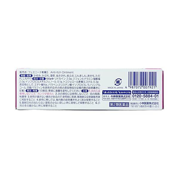 【第2類医薬品】フェミニーナ軟膏S 30gの紹介画像3