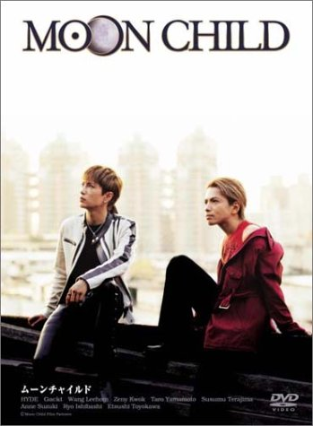 MOON CHILD 初回生産限定版 [DVD]...