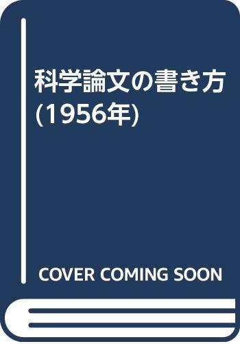 科学論文の書き方 (1956年)の詳細を見る