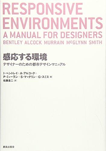 感応する環境: デザイナーのための都市デザインマニュアル