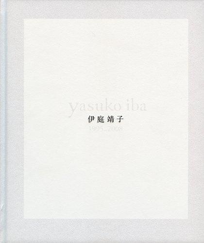 伊庭靖子 1995-2008