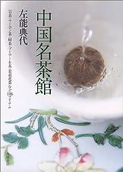 中国名茶館