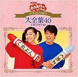 NHKおかあさんといっしょ?いっしょにうたおう大全集40+カラオケ10