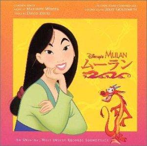 ムーラン (日本語版) ― オリジナル・サウンドトラック
