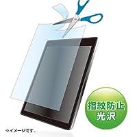 サンワサプライ アウトレット 10.1型 まで 対応 フリーカットタイプ液晶保護指紋防止光沢フィルム L CD-101KFP 箱にキズ、汚れのあるアウトレット品です。