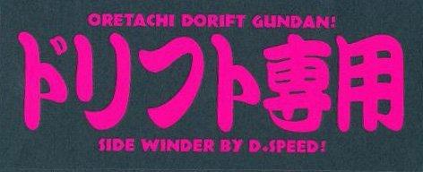 東洋マーク D.speed「ドリフト専用」 ステッカー ピン...