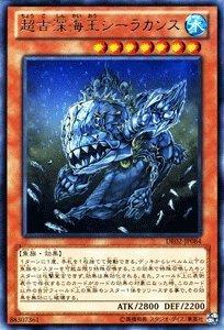 遊戯王カード 【超古深海王シーラカンス】 DE02-JP084-R ≪デュエリストエディション2≫