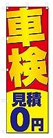 のぼり旗 車検 見積0円 (W600×H1800)
