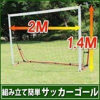 組み立て式サッカーゴール サイズ:200x140x55cm カラー:イエロー