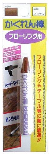 かくれん棒 フローリング用 ブリスターパック ブラウン ハー FB-10