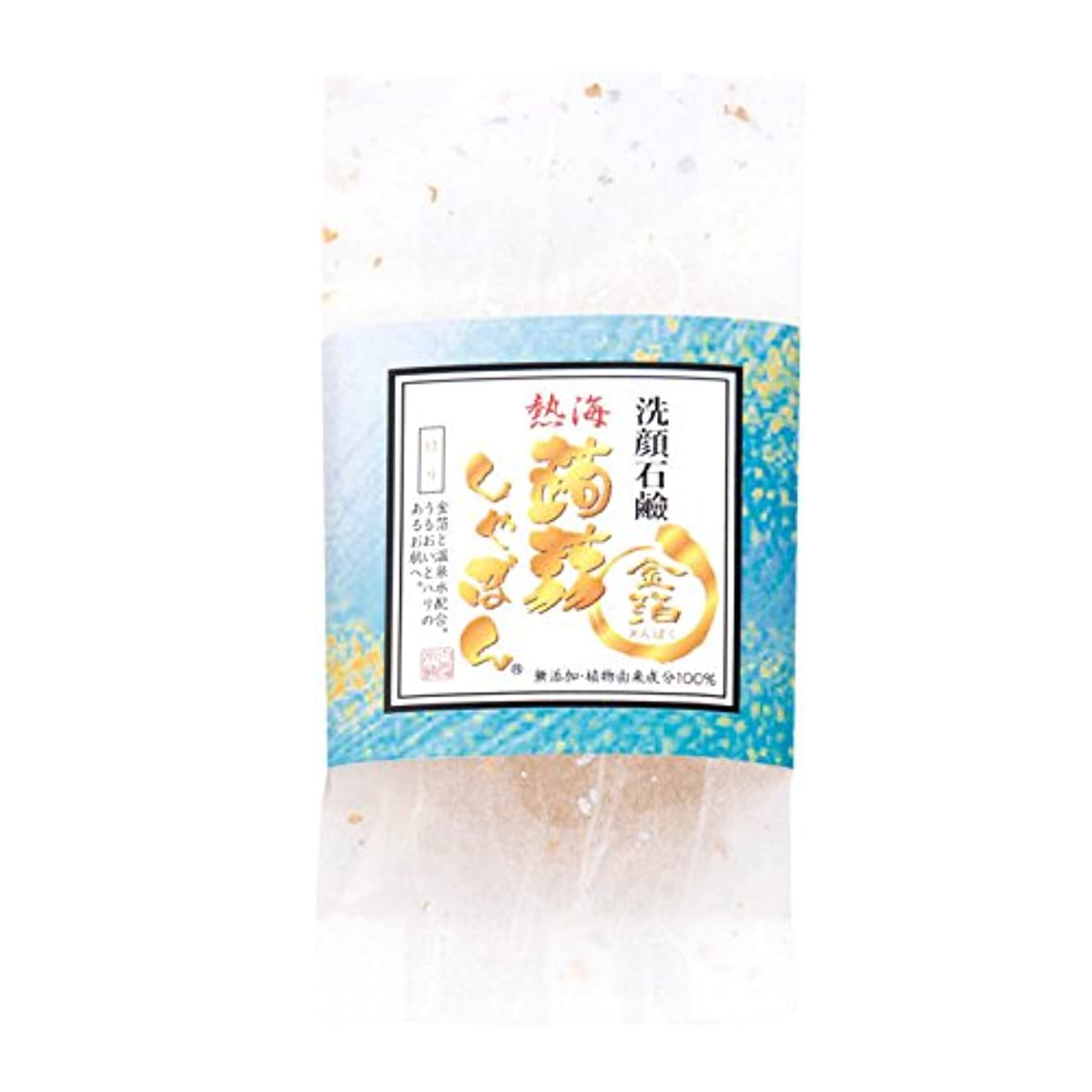 熱海蒟蒻しゃぼん熱海 金箔&温泉水(きんぱく&おんせんすい)