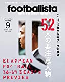 月刊footballista (フットボリスタ) 2018年 09月号 [雑誌]
