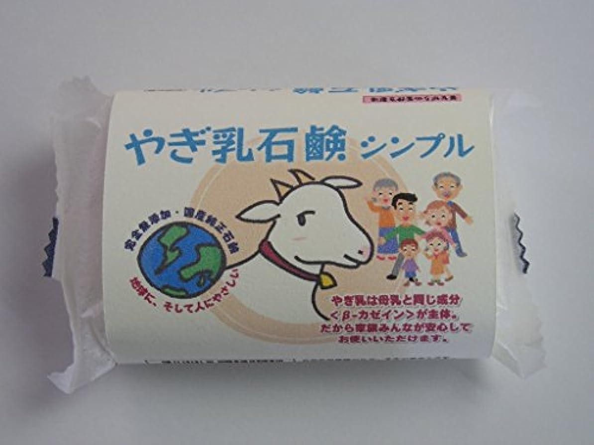 考慮外部違反やぎ乳石鹸シンプル 80g