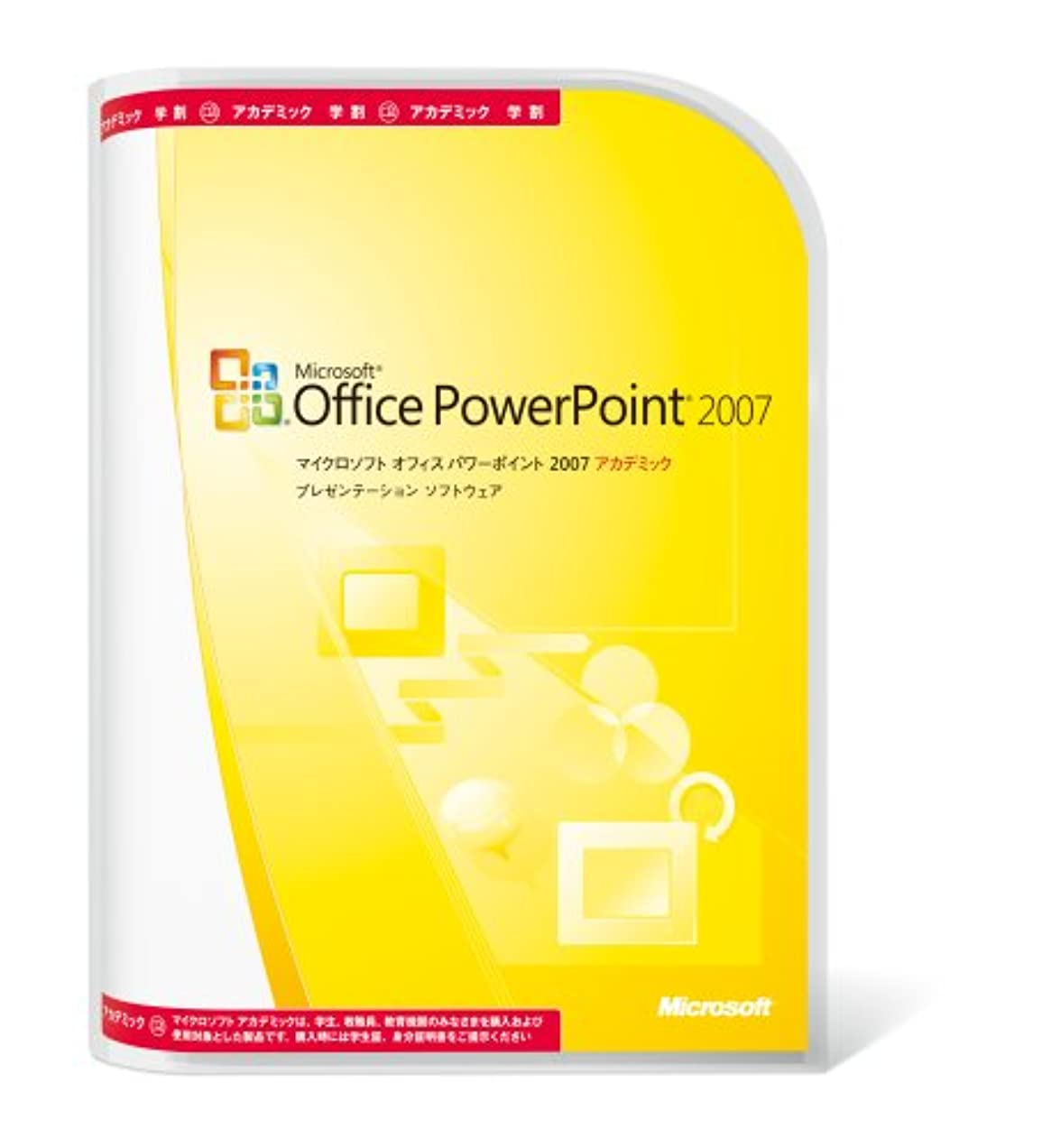 【旧商品/メーカー出荷終了/サポート終了】Microsoft Office PowerPoint 2007 アカデミック