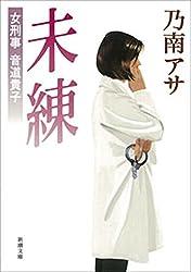 女刑事音道貴子 未練(新潮文庫)
