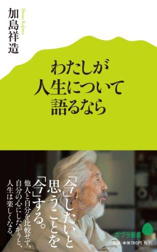 (015)わたしが人生について語るなら (ポプラ新書)の詳細を見る