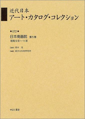 近代日本アート・カタログ・コレクション (072)
