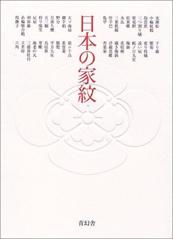 日本の家紋の詳細を見る