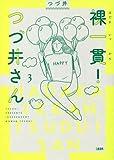 裸一貫! つづ井さん コミック 1-3巻セット