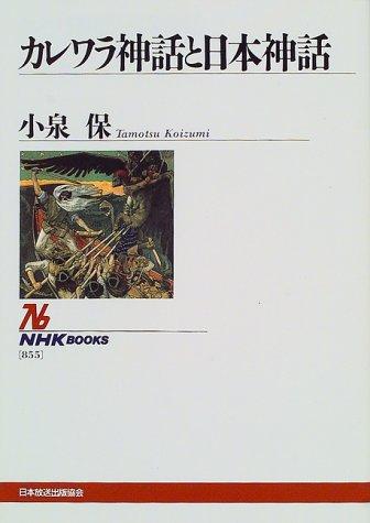 カレワラ神話と日本神話 (NHKブックス)の詳細を見る