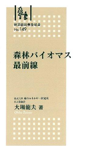 森林バイオマス最前線 (林業改良普及双書 (No.149))の詳細を見る