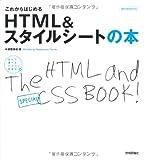 これからはじめる HTML&スタイルシートの本 (自分で選べるパソコン到達点)