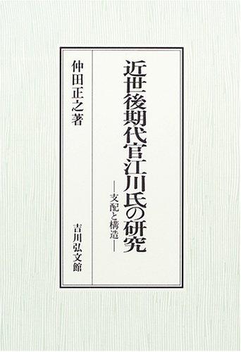 近世後期代官江川氏の研究―支配と構造
