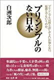 プリンシプルのない日本―プリンシプルは何と訳してよいか知らない。原則とでもいうのか。 画像