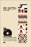 パターンライブラリー 世界の実用文様集