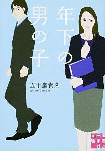 年下の男の子 (実業之日本社文庫)の詳細を見る