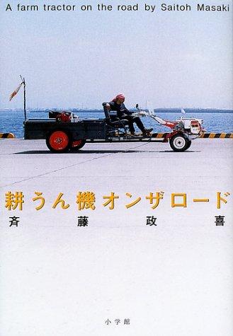 耕うん機オンザロード (BE‐PAL BOOKS)の詳細を見る
