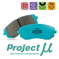 Projectμ プロジェクトμ ブレーキパッド RSF 03 フロント用 BRZ ZC6 12/3~ RA/R(オプション17インチ除く) 2.0L