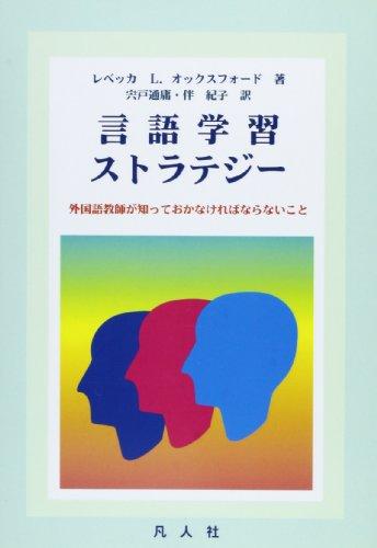 言語学習ストラテジー―外国語教師が知っておかなければならないことの詳細を見る