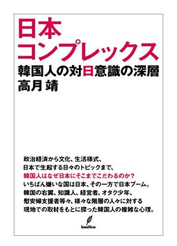 日本コンプレックス