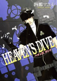 Heaven's dive (バーズコミックス ガールズコレクション)の詳細を見る