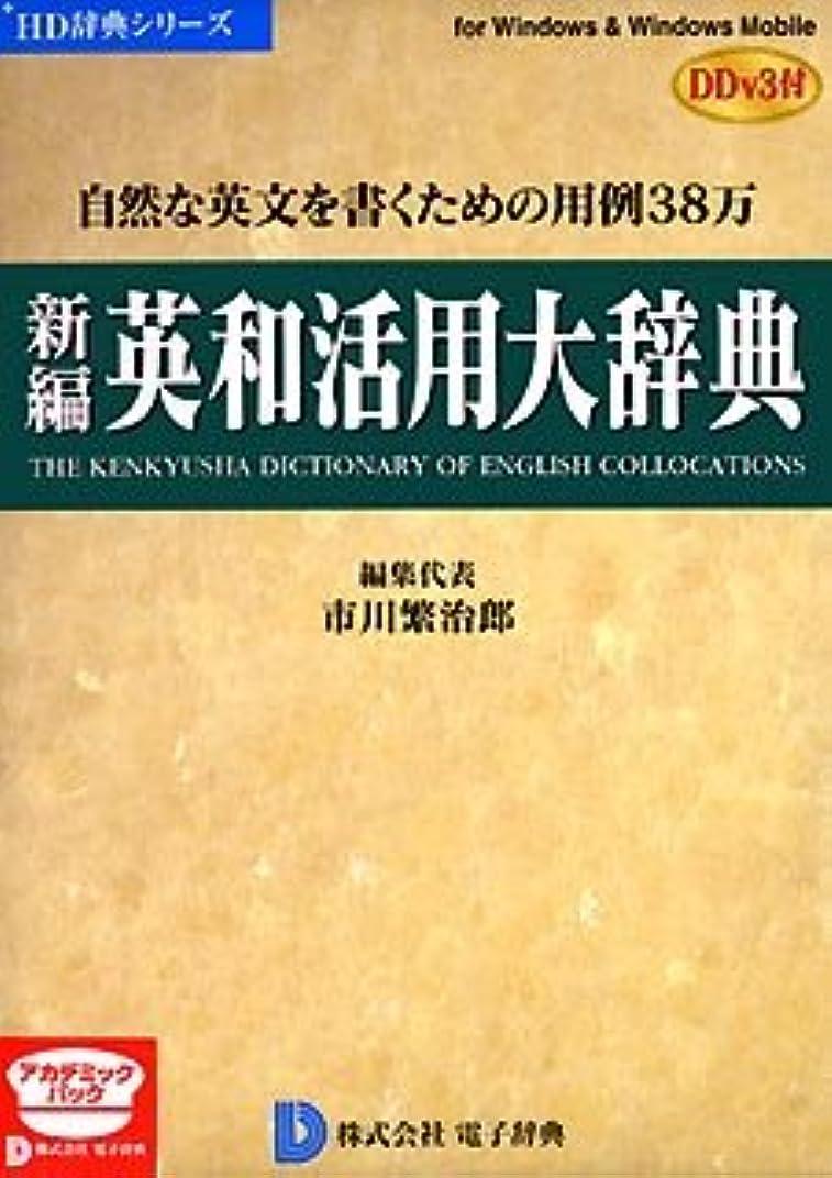 見つける迫害するセッティング新編英和活用大辞典 DDv3付き アカデミック