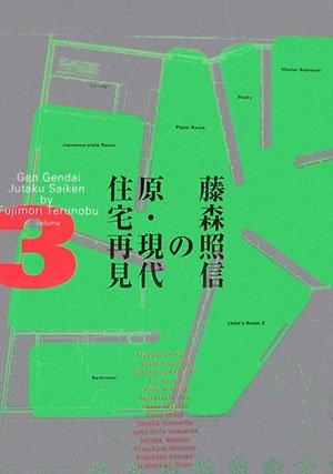 藤森照信の原・現代住宅再見〈3〉の詳細を見る