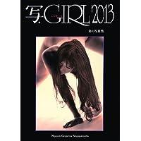 写GIRL〈2013〉