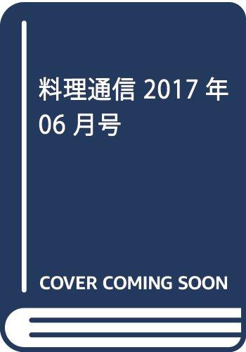 料理通信 2017年 06 月号 [雑誌]