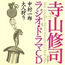 寺山修司ラジオ・ドラマCD「中村一郎」「大人狩り」