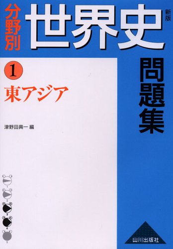 分野別世界史問題集 (1)