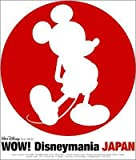 WOW! Disneymania JAPAN(CCCD)