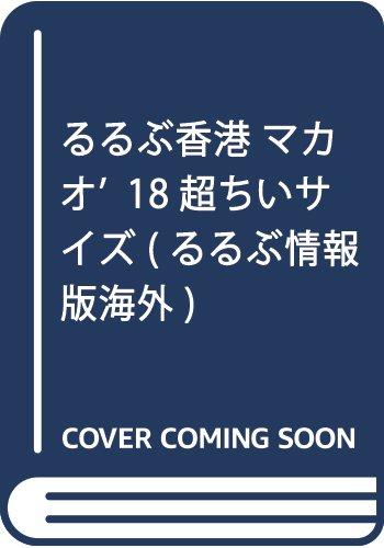 るるぶ香港 マカオ'18超ちいサイズ (るるぶ情報版海外)
