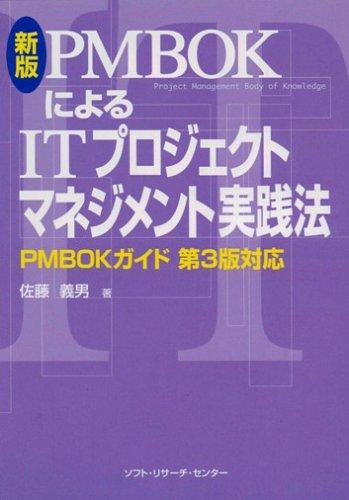 新版 PMBOKによるITプロジェクトマネジメント実践法―PMBOKガイド 第3版対応の詳細を見る