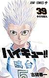ハイキュー!! 39 (ジャンプコミックス)