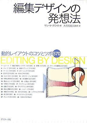 編集デザインの発想法―動的レイアウトのコツとツボ570の詳細を見る