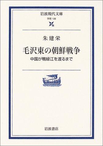 毛沢東の朝鮮戦争―中国が鴨緑江を渡るまで (岩波現代文庫)の詳細を見る