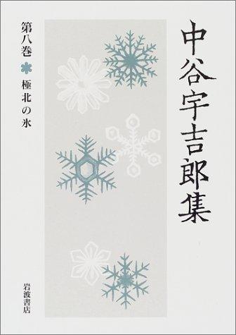 中谷宇吉郎集〈第8巻〉極北の氷の詳細を見る