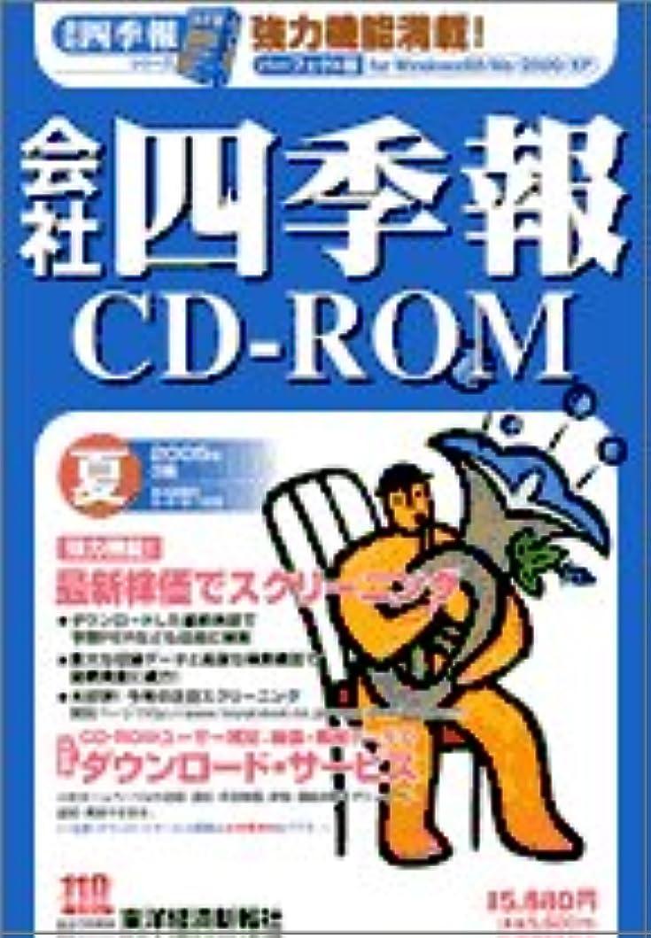 雷雨境界再撮り会社四季報CD-ROM 2005年 夏号